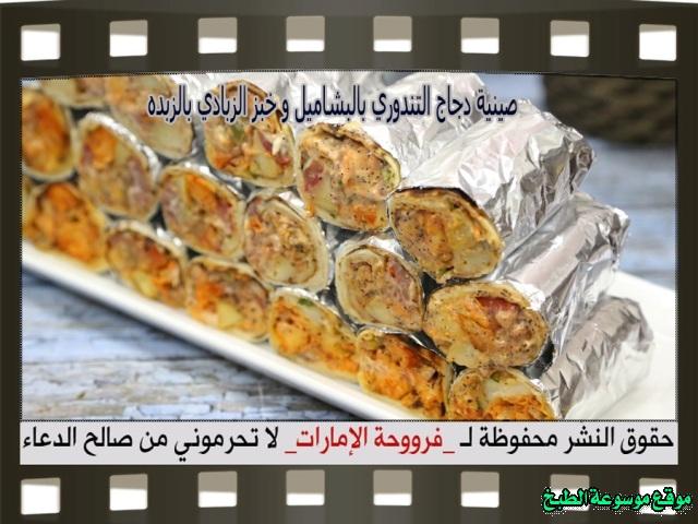 -emirates-frooha-arabic-sandwich-recipes-سندوتشات-فروحة-الامارات-بالصور-طريقة عمل ساندوتش دجاج تندوري بخبز الزبادي منزلي لذيذة بالصور