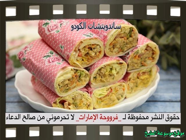 -emirates-frooha-arabic-sandwich-recipes-سندوتشات-فروحة-الامارات-بالصور-طريقة عمل ساندوتش دجاج كودو منزلي لذيذة بالصور