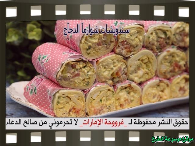 -emirates-frooha-arabic-sandwich-recipes-سندوتشات-فروحة-الامارات-بالصور-طريقة عمل ساندوتش شاورما دجاج منزلي لذيذة بالصور