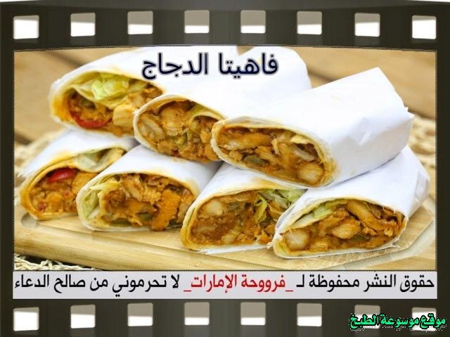 -emirates-frooha-arabic-sandwich-recipes-سندوتشات-فروحة-الامارات-بالصور-طريقة عمل ساندوتش فاهيتا الدجاج منزلي لذيذة بالصور