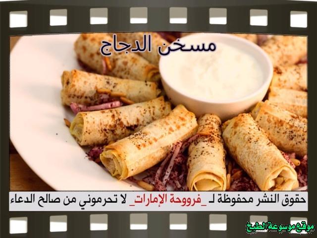 -emirates-frooha-arabic-food-cooking-recipes-وصفات-اطباق-ساخنة-رئيسية-فروحة-الامارات-بالصور-طريقة عمل مسخن دجاج بخبز الصاج منزلي لذيذة بالصور