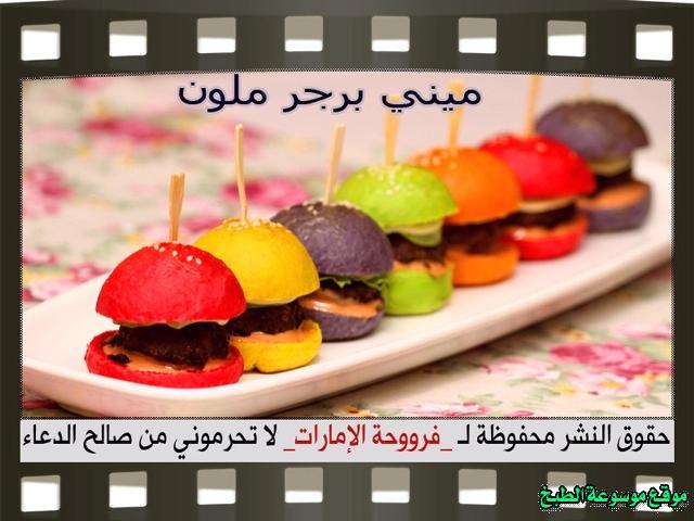-emirates-frooha-arabic-sandwich-recipes-سندوتشات-فروحة-الامارات-بالصور-طريقة عمل ساندوتش ميني برجر ملون منزلي لذيذة بالصور