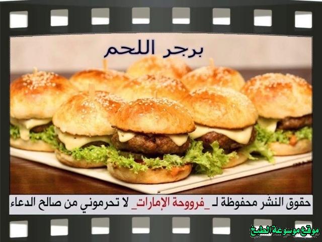 -emirates-frooha-arabic-sandwich-recipes-سندوتشات-فروحة-الامارات-بالصور-طريقة عمل ساندويتش برجر اللحم منزلي لذيذة بالصور
