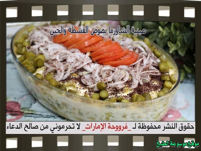 -emirates-frooha-arabic-sandwich-recipes-سندوتشات-فروحة-الامارات-بالصور-طريقة عمل ساندويتش شاورما الدجاج بالصوص منزلي لذيذة بالصور