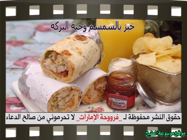 -emirates-frooha-arabic-sandwich-recipes-سندوتشات-فروحة-الامارات-بالصور-طريقة عمل ساندويش دجاج بروستد بالفرن بالخبز المنزلي منزلي لذيذة بالصور