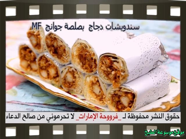 -emirates-frooha-arabic-sandwich-recipes-سندوتشات-فروحة-الامارات-بالصور-طريقة عمل ساندويش دجاج بصلصة جوانح الدجاج منزلي لذيذة بالصور