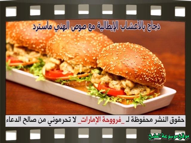 -emirates-frooha-arabic-sandwich-recipes-سندوتشات-فروحة-الامارات-بالصور-طريقة عمل همبرجر دجاج بالأعشاب الإيطالية منزلي لذيذة بالصور