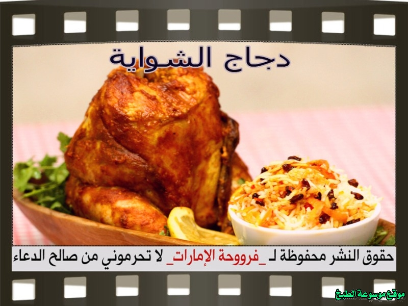 http://photos.encyclopediacooking.com/image/recipes_pictures-grilled-chicken-oven-recipes-%D8%B7%D8%B1%D9%8A%D9%82%D8%A9-%D8%B9%D9%85%D9%84-%D9%83%D9%8A%D9%81-%D8%A7%D8%B3%D9%88%D9%8A-%D8%AF%D8%AC%D8%A7%D8%AC-%D8%B4%D9%88%D8%A7%D9%8A%D8%A9-%D8%A8%D8%A7%D9%84%D9%81%D8%B1%D9%86-%D9%84%D8%B0%D9%8A%D8%B0-%D9%81%D8%B1%D9%88%D8%AD%D8%A9-%D8%A7%D9%84%D8%A7%D9%85%D8%A7%D8%B1%D8%A7%D8%AA-%D8%A8%D8%A7%D9%84%D8%B5%D9%88%D8%B1.jpg