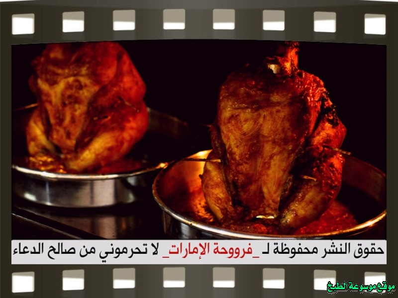 http://photos.encyclopediacooking.com/image/recipes_pictures-grilled-chicken-oven-recipes-%D8%B7%D8%B1%D9%8A%D9%82%D8%A9-%D8%B9%D9%85%D9%84-%D9%83%D9%8A%D9%81-%D8%A7%D8%B3%D9%88%D9%8A-%D8%AF%D8%AC%D8%A7%D8%AC-%D8%B4%D9%88%D8%A7%D9%8A%D8%A9-%D8%A8%D8%A7%D9%84%D9%81%D8%B1%D9%86-%D9%84%D8%B0%D9%8A%D8%B0-%D9%81%D8%B1%D9%88%D8%AD%D8%A9-%D8%A7%D9%84%D8%A7%D9%85%D8%A7%D8%B1%D8%A7%D8%AA-%D8%A8%D8%A7%D9%84%D8%B5%D9%88%D8%B112.jpg