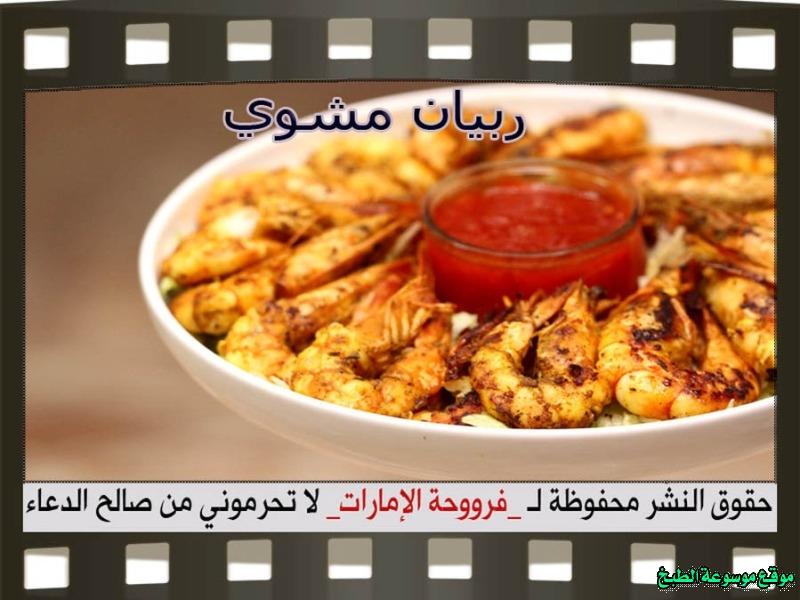 -emirates-frooha-arabic-food-cooking-recipes-وصفات-اطباق-ساخنة-رئيسية-فروحة-الامارات-بالصور-طريقة عمل الذ ربيان مشوي منزلي لذيذة بالصور