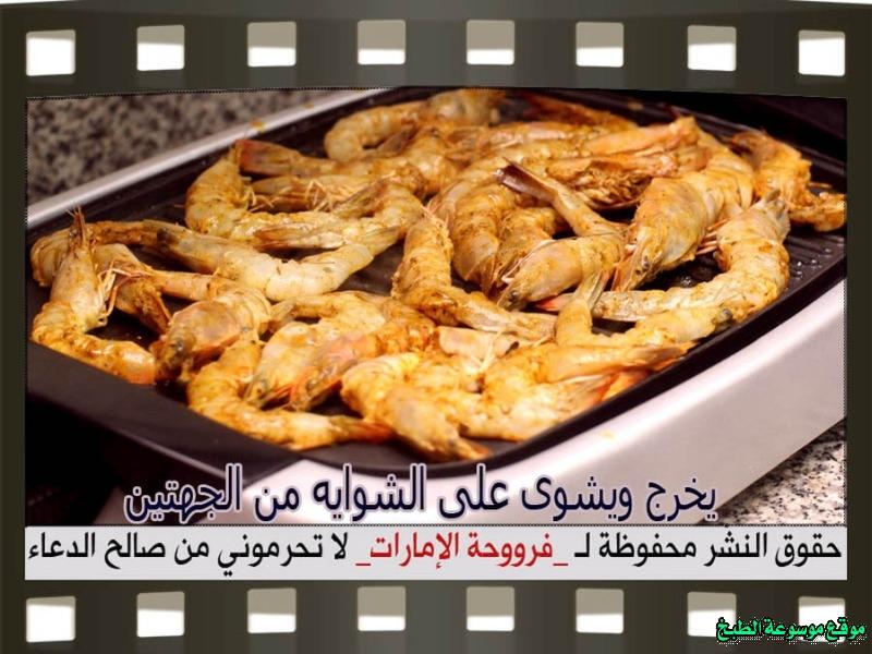 http://photos.encyclopediacooking.com/image/recipes_pictures-grilled-shrimps-recipes-%D8%B7%D8%B1%D9%8A%D9%82%D8%A9-%D8%B9%D9%85%D9%84-%D9%83%D9%8A%D9%81-%D8%A7%D8%B3%D9%88%D9%8A-%D8%B1%D8%A8%D9%8A%D8%A7%D9%86-%D9%85%D8%B4%D9%88%D9%8A-%D9%84%D8%B0%D9%8A%D8%B0-%D9%81%D8%B1%D9%88%D8%AD%D8%A9-%D8%A7%D9%84%D8%A7%D9%85%D8%A7%D8%B1%D8%A7%D8%AA-%D8%A8%D8%A7%D9%84%D8%B5%D9%88%D8%B110.jpg