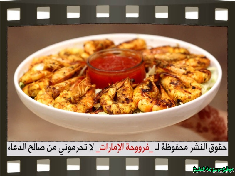 http://photos.encyclopediacooking.com/image/recipes_pictures-grilled-shrimps-recipes-%D8%B7%D8%B1%D9%8A%D9%82%D8%A9-%D8%B9%D9%85%D9%84-%D9%83%D9%8A%D9%81-%D8%A7%D8%B3%D9%88%D9%8A-%D8%B1%D8%A8%D9%8A%D8%A7%D9%86-%D9%85%D8%B4%D9%88%D9%8A-%D9%84%D8%B0%D9%8A%D8%B0-%D9%81%D8%B1%D9%88%D8%AD%D8%A9-%D8%A7%D9%84%D8%A7%D9%85%D8%A7%D8%B1%D8%A7%D8%AA-%D8%A8%D8%A7%D9%84%D8%B5%D9%88%D8%B112.jpg