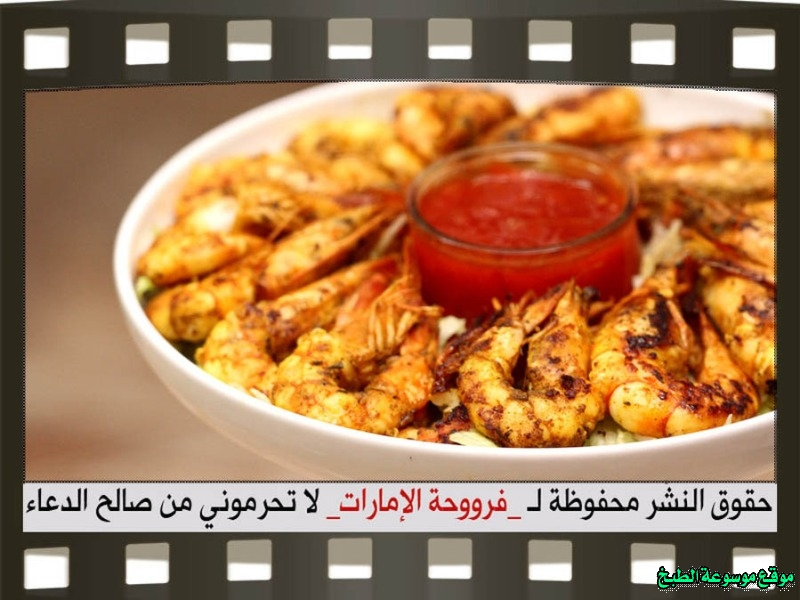 http://photos.encyclopediacooking.com/image/recipes_pictures-grilled-shrimps-recipes-%D8%B7%D8%B1%D9%8A%D9%82%D8%A9-%D8%B9%D9%85%D9%84-%D9%83%D9%8A%D9%81-%D8%A7%D8%B3%D9%88%D9%8A-%D8%B1%D8%A8%D9%8A%D8%A7%D9%86-%D9%85%D8%B4%D9%88%D9%8A-%D9%84%D8%B0%D9%8A%D8%B0-%D9%81%D8%B1%D9%88%D8%AD%D8%A9-%D8%A7%D9%84%D8%A7%D9%85%D8%A7%D8%B1%D8%A7%D8%AA-%D8%A8%D8%A7%D9%84%D8%B5%D9%88%D8%B113.jpg