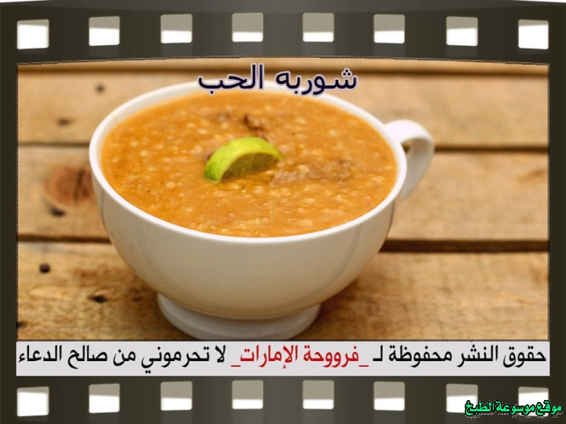 http://photos.encyclopediacooking.com/image/recipes_pictures-how-to-make-arabic-soup-recipe-%D8%B4%D9%88%D8%B1%D8%A8%D8%A9-%D8%A7%D9%84%D8%AD%D8%A8-%D9%81%D8%B1%D9%88%D8%AD%D8%A9-%D8%A7%D9%84%D8%A7%D9%85%D8%A7%D8%B1%D8%A7%D8%AA-%D8%A8%D8%A7%D9%84%D8%B5%D9%88%D8%B1.jpg