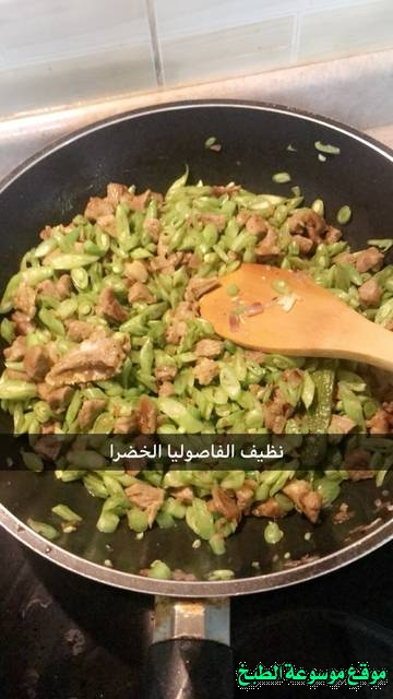 http://photos.encyclopediacooking.com/image/recipes_pictures-how-to-make-cook-green-beans-with-meat-in-arabic-recipes-%D8%A7%D9%84%D9%81%D8%A7%D8%B5%D9%88%D9%84%D9%8A%D8%A7-%D8%A7%D9%84%D8%AE%D8%B6%D8%B1%D8%A7%D8%A1-%D8%A8%D8%A7%D9%84%D9%84%D8%AD%D9%85%D8%A9-%D8%A8%D8%A7%D9%84%D8%B5%D9%88%D8%B14.jpg