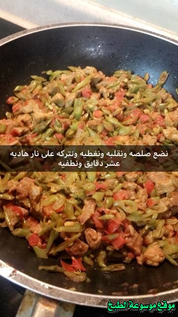 http://photos.encyclopediacooking.com/image/recipes_pictures-how-to-make-cook-green-beans-with-meat-in-arabic-recipes-%D8%A7%D9%84%D9%81%D8%A7%D8%B5%D9%88%D9%84%D9%8A%D8%A7-%D8%A7%D9%84%D8%AE%D8%B6%D8%B1%D8%A7%D8%A1-%D8%A8%D8%A7%D9%84%D9%84%D8%AD%D9%85%D8%A9-%D8%A8%D8%A7%D9%84%D8%B5%D9%88%D8%B17.jpg