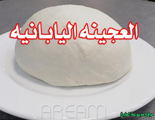 - how to make homemade dough Japanese recipes - صور طريقة العجينه اليابانيه العجيبه