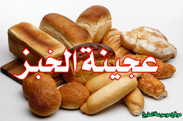 - how to make homemade dough recipes - صور طريقة عمل عجينة الخبز مثل القطن اسفنجيه هشه وقطنيه وطريه ولذيذة