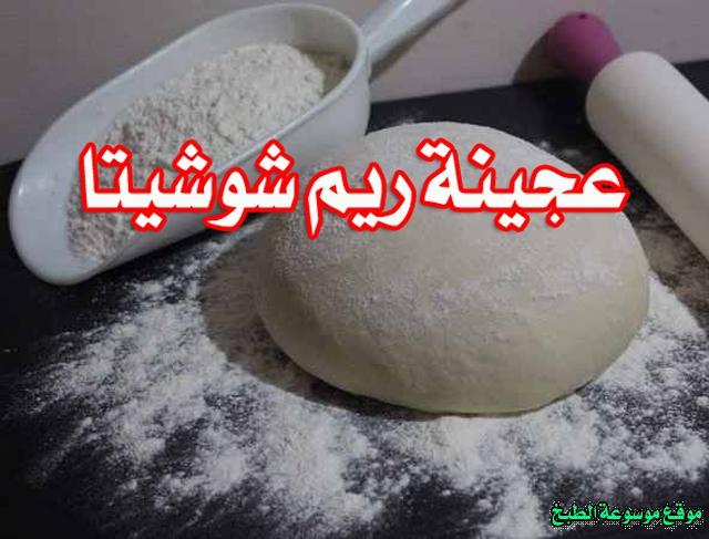 - how to make homemade dough recipes - صور طريقة عمل عجينة ريم شوشيتا مثل القطن اسفنجيه هشه وقطنيه وطريه ولذيذة