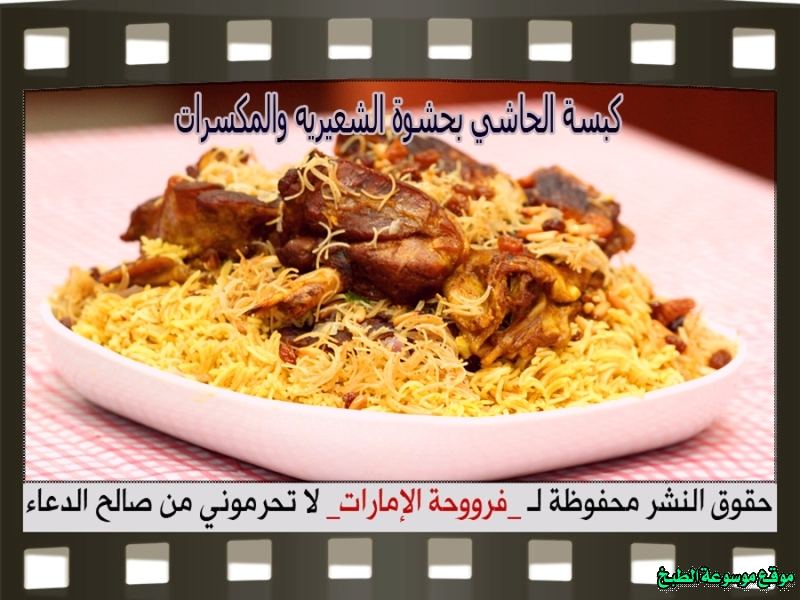 http://photos.encyclopediacooking.com/image/recipes_pictures-how-to-make-kabsa-step-by-step-recipes-%D8%B7%D8%B1%D9%8A%D9%82%D8%A9-%D8%B9%D9%85%D9%84-%D9%83%D9%8A%D9%81-%D8%A7%D8%B3%D9%88%D9%8A-%D9%83%D8%A8%D8%B3%D9%87-%D8%AD%D8%A7%D8%B4%D9%8A-%D8%B1%D9%88%D8%B9%D9%87-%D9%84%D8%B0%D9%8A%D8%B0%D9%87-%D9%81%D8%B1%D9%88%D8%AD%D8%A9-%D8%A7%D9%84%D8%A7%D9%85%D8%A7%D8%B1%D8%A7%D8%AA-%D8%A8%D8%A7%D9%84%D8%B5%D9%88%D8%B1.jpg