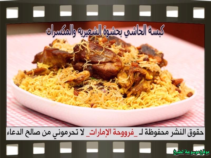 -emirates-frooha-arabic-food-cooking-recipes-وصفات-اطباق-ساخنة-رئيسية-فروحة-الامارات-بالصور-طريقة عمل الذ كبسه حاشي بحشوة الشعيريه والمكسرات منزلي لذيذة بالصور
