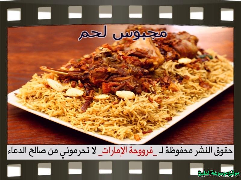 http://photos.encyclopediacooking.com/image/recipes_pictures-kabsa-laham-meat-recipes-%D8%B7%D8%B1%D9%8A%D9%82%D8%A9-%D8%B9%D9%85%D9%84-%D9%83%D9%8A%D9%81-%D8%A7%D8%B3%D9%88%D9%8A-%D9%85%D8%AC%D8%A8%D9%88%D8%B3-%D9%84%D8%AD%D9%85-%D9%84%D8%B0%D9%8A%D8%B0-%D9%81%D8%B1%D9%88%D8%AD%D8%A9-%D8%A7%D9%84%D8%A7%D9%85%D8%A7%D8%B1%D8%A7%D8%AA-%D8%A8%D8%A7%D9%84%D8%B5%D9%88%D8%B1.jpg
