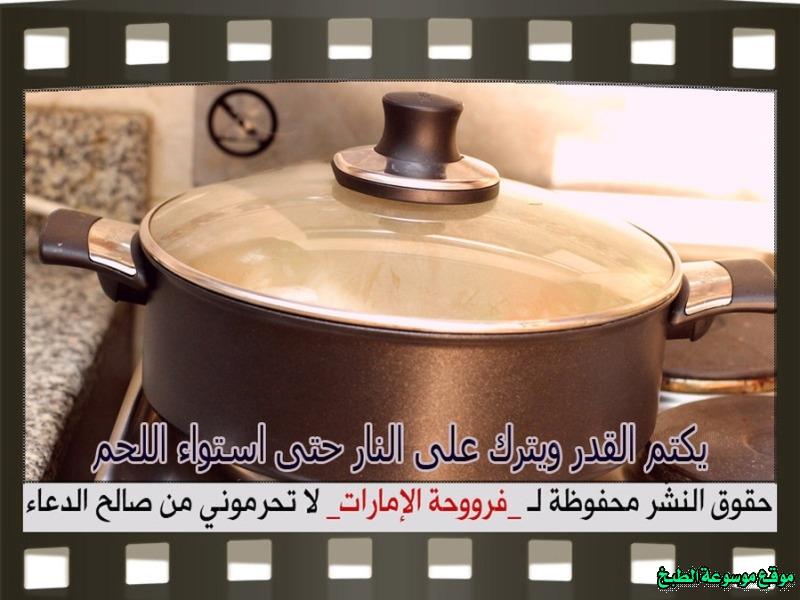 http://photos.encyclopediacooking.com/image/recipes_pictures-kabsa-laham-meat-recipes-%D8%B7%D8%B1%D9%8A%D9%82%D8%A9-%D8%B9%D9%85%D9%84-%D9%83%D9%8A%D9%81-%D8%A7%D8%B3%D9%88%D9%8A-%D9%85%D8%AC%D8%A8%D9%88%D8%B3-%D9%84%D8%AD%D9%85-%D9%84%D8%B0%D9%8A%D8%B0-%D9%81%D8%B1%D9%88%D8%AD%D8%A9-%D8%A7%D9%84%D8%A7%D9%85%D8%A7%D8%B1%D8%A7%D8%AA-%D8%A8%D8%A7%D9%84%D8%B5%D9%88%D8%B111.jpg