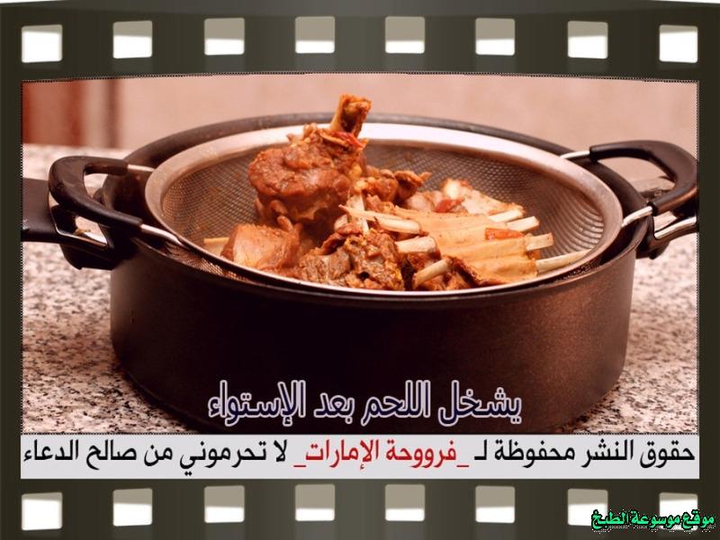 http://photos.encyclopediacooking.com/image/recipes_pictures-kabsa-laham-meat-recipes-%D8%B7%D8%B1%D9%8A%D9%82%D8%A9-%D8%B9%D9%85%D9%84-%D9%83%D9%8A%D9%81-%D8%A7%D8%B3%D9%88%D9%8A-%D9%85%D8%AC%D8%A8%D9%88%D8%B3-%D9%84%D8%AD%D9%85-%D9%84%D8%B0%D9%8A%D8%B0-%D9%81%D8%B1%D9%88%D8%AD%D8%A9-%D8%A7%D9%84%D8%A7%D9%85%D8%A7%D8%B1%D8%A7%D8%AA-%D8%A8%D8%A7%D9%84%D8%B5%D9%88%D8%B112.jpg