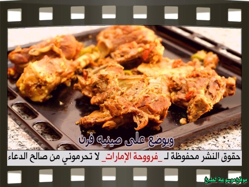 http://photos.encyclopediacooking.com/image/recipes_pictures-kabsa-laham-meat-recipes-%D8%B7%D8%B1%D9%8A%D9%82%D8%A9-%D8%B9%D9%85%D9%84-%D9%83%D9%8A%D9%81-%D8%A7%D8%B3%D9%88%D9%8A-%D9%85%D8%AC%D8%A8%D9%88%D8%B3-%D9%84%D8%AD%D9%85-%D9%84%D8%B0%D9%8A%D8%B0-%D9%81%D8%B1%D9%88%D8%AD%D8%A9-%D8%A7%D9%84%D8%A7%D9%85%D8%A7%D8%B1%D8%A7%D8%AA-%D8%A8%D8%A7%D9%84%D8%B5%D9%88%D8%B113.jpg