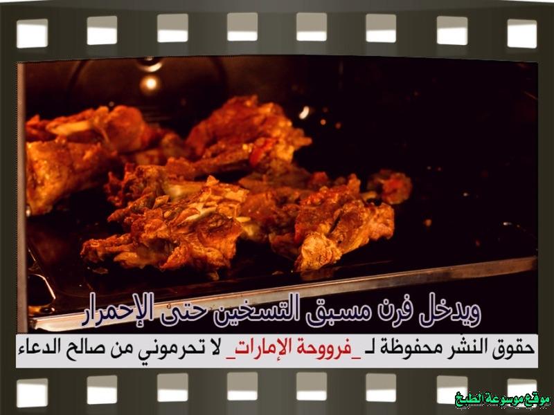 http://photos.encyclopediacooking.com/image/recipes_pictures-kabsa-laham-meat-recipes-%D8%B7%D8%B1%D9%8A%D9%82%D8%A9-%D8%B9%D9%85%D9%84-%D9%83%D9%8A%D9%81-%D8%A7%D8%B3%D9%88%D9%8A-%D9%85%D8%AC%D8%A8%D9%88%D8%B3-%D9%84%D8%AD%D9%85-%D9%84%D8%B0%D9%8A%D8%B0-%D9%81%D8%B1%D9%88%D8%AD%D8%A9-%D8%A7%D9%84%D8%A7%D9%85%D8%A7%D8%B1%D8%A7%D8%AA-%D8%A8%D8%A7%D9%84%D8%B5%D9%88%D8%B114.jpg