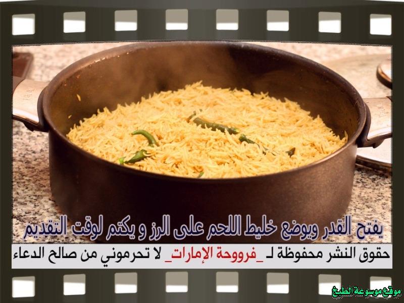 http://photos.encyclopediacooking.com/image/recipes_pictures-kabsa-laham-meat-recipes-%D8%B7%D8%B1%D9%8A%D9%82%D8%A9-%D8%B9%D9%85%D9%84-%D9%83%D9%8A%D9%81-%D8%A7%D8%B3%D9%88%D9%8A-%D9%85%D8%AC%D8%A8%D9%88%D8%B3-%D9%84%D8%AD%D9%85-%D9%84%D8%B0%D9%8A%D8%B0-%D9%81%D8%B1%D9%88%D8%AD%D8%A9-%D8%A7%D9%84%D8%A7%D9%85%D8%A7%D8%B1%D8%A7%D8%AA-%D8%A8%D8%A7%D9%84%D8%B5%D9%88%D8%B120.jpg