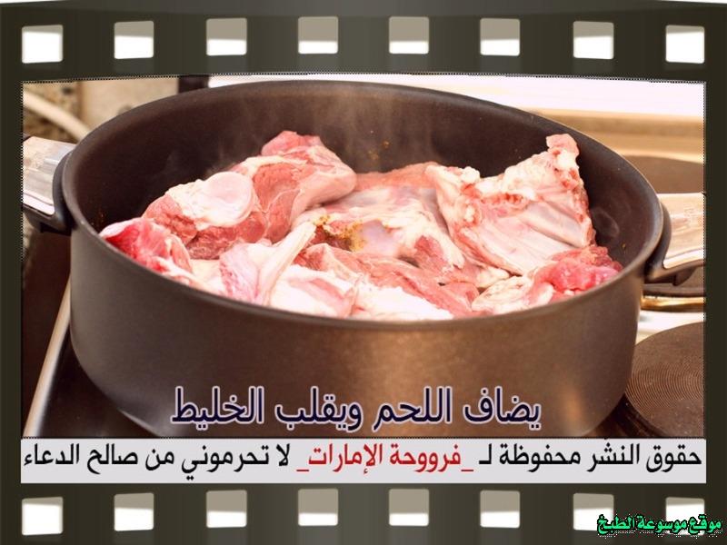 http://photos.encyclopediacooking.com/image/recipes_pictures-kabsa-laham-meat-recipes-%D8%B7%D8%B1%D9%8A%D9%82%D8%A9-%D8%B9%D9%85%D9%84-%D9%83%D9%8A%D9%81-%D8%A7%D8%B3%D9%88%D9%8A-%D9%85%D8%AC%D8%A8%D9%88%D8%B3-%D9%84%D8%AD%D9%85-%D9%84%D8%B0%D9%8A%D8%B0-%D9%81%D8%B1%D9%88%D8%AD%D8%A9-%D8%A7%D9%84%D8%A7%D9%85%D8%A7%D8%B1%D8%A7%D8%AA-%D8%A8%D8%A7%D9%84%D8%B5%D9%88%D8%B17.jpg