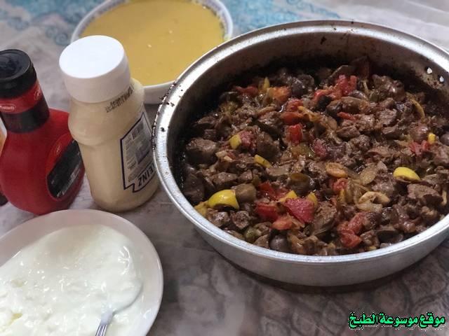 http://photos.encyclopediacooking.com/image/recipes_pictures-kurdish-kitchen-cuisine-recipes-%D8%B7%D8%B1%D9%8A%D9%82%D8%A9-%D8%B9%D9%85%D9%84-%D9%83%D9%8A%D9%81-%D8%A7%D8%B3%D9%88%D9%8A-%D8%B7%D8%B1%D9%8A%D9%82%D8%A9-%D9%83%D8%A8%D8%AF%D8%A9-%D8%A7%D9%84%D8%AF%D8%AC%D8%A7%D8%AC-%D8%A7%D9%83%D9%84%D8%A9-%D8%B4%D8%B9%D8%A8%D9%8A%D8%A9-%D9%83%D8%B1%D8%AF%D9%8A%D8%A9-%D9%85%D9%86-%D8%A7%D9%84%D9%85%D8%B7%D8%A8%D8%AE-%D8%A7%D9%84%D9%83%D8%B1%D8%AF%D9%8A-%D8%A8%D8%A7%D9%84%D8%B5%D9%88%D8%B15.jpg