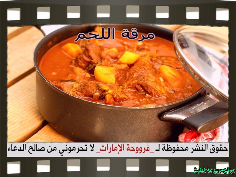 http://photos.encyclopediacooking.com/image/recipes_pictures-meat-broth-recipes-طريقة-عمل-كيف-اسوي-مرقة-لحم-ثقيله-لذيذه-فروحة-الامارات-بالصور.jpg