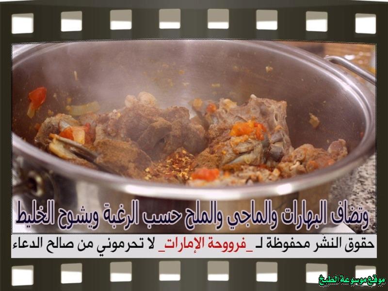 http://photos.encyclopediacooking.com/image/recipes_pictures-meat-broth-recipes-طريقة-عمل-كيف-اسوي-مرقة-لحم-ثقيله-لذيذه-فروحة-الامارات-بالصور12.jpg