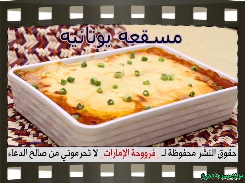 -emirates-frooha-arabic-food-cooking-recipes-وصفات-اطباق-ساخنة-رئيسية-فروحة-الامارات-بالصور-طريقة عمل الذ مسقعه يونانيه لذيذ منزلي بالصور