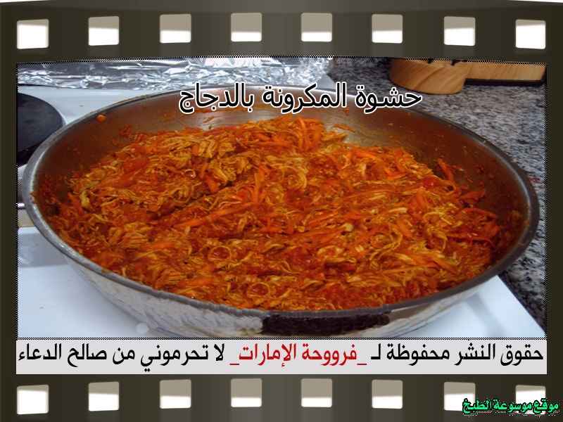 http://photos.encyclopediacooking.com/image/recipes_pictures-pasta-with-chicken-filling-recipe-easy%D8%B7%D8%B1%D9%8A%D9%82%D8%A9-%D8%B9%D9%85%D9%84-%D8%AD%D8%B4%D9%88%D8%A9-%D8%A7%D9%84%D9%85%D9%83%D8%B1%D9%88%D9%86%D8%A9-%D8%A8%D8%A7%D9%84%D8%AF%D8%AC%D8%A7%D8%AC.jpg