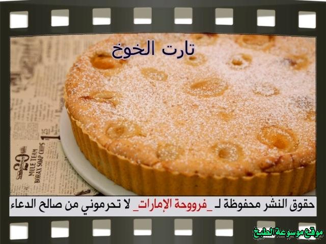 -pie tart recipe easy-طريقة عمل تارت الخوخ فروحة الامارات بالصور خطوة بخطوة