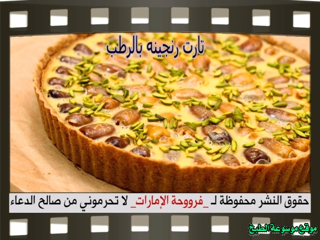 -pie tart recipe easy-طريقة عمل تارت الرنجينة بالرطب فروحة الامارات بالصور خطوة بخطوة