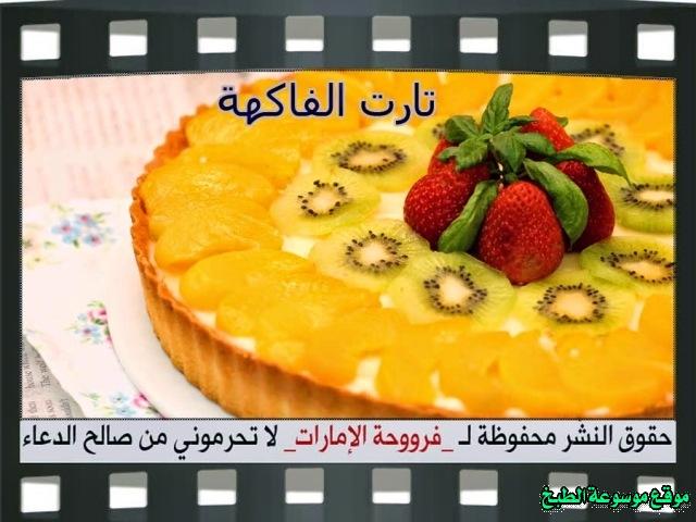 -pie tart recipe easy-طريقة عمل تارت الفاكهة فروحة الامارات بالصور خطوة بخطوة