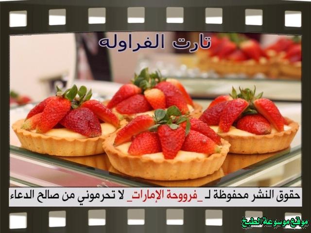 -pie tart recipe easy-طريقة عمل تارت الفراولة فروحة الامارات بالصور خطوة بخطوة