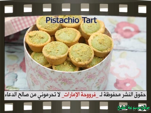 -pie tart recipe easy-طريقة عمل تارت الفستق فروحة الامارات بالصور خطوة بخطوة