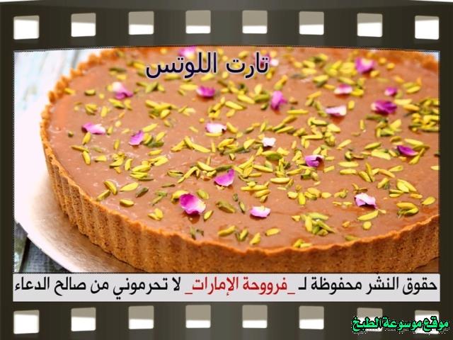 -pie tart recipe easy-طريقة عمل تارت اللوتس فروحة الامارات بالصور خطوة بخطوة