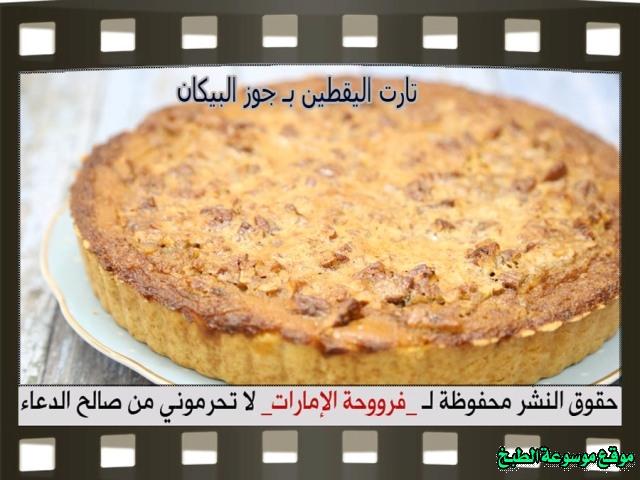 -pie tart recipe easy-طريقة عمل تارت اليقطين - القرع - بجوز البيكان فروحة الامارات بالصور خطوة بخطوة