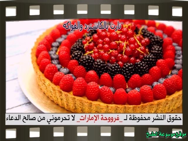 -pie tart recipe easy-طريقة عمل تارت بالكاسترد والفواكه فروحة الامارات بالصور خطوة بخطوة