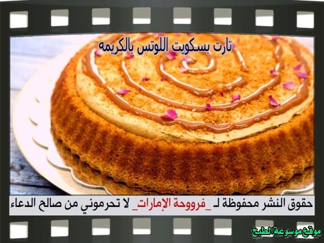 -pie tart recipe easy-طريقة عمل تارت بسكويت اللوتس بالكريمة فروحة الامارات بالصور خطوة بخطوة