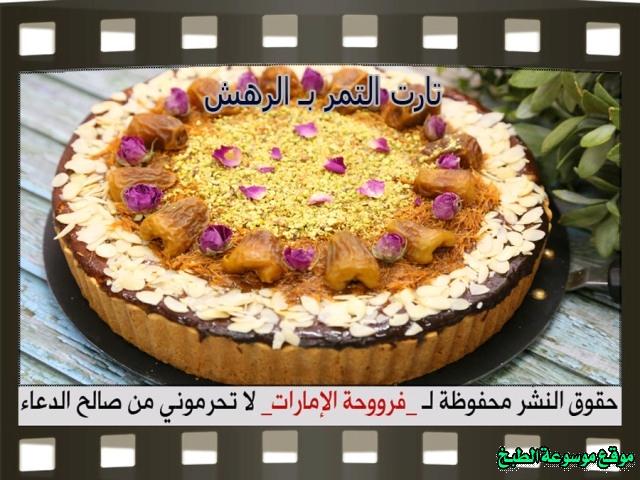 -pie tart recipe easy-طريقة عمل تارت تارت التمر بالرهش فروحة الامارات بالصور خطوة بخطوة