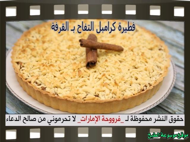 -pie tart recipe easy-طريقة عمل تارت فطيرة كرامبل التفاح بالقرفة فروحة الامارات بالصور خطوة بخطوة