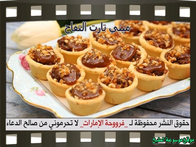 -pie tart recipe easy-طريقة عمل تارت ميني تارت التفاح فروحة الامارات بالصور خطوة بخطوة