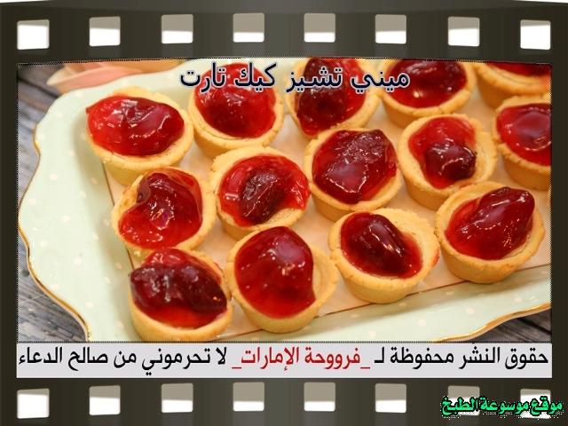 -pie tart recipe easy-طريقة عمل تارت ميني تشيز كيك تارت فروحة الامارات بالصور خطوة بخطوة